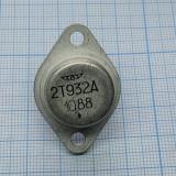 2Т932А