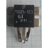ТО325-12,5-61